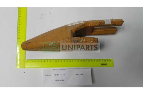 Зуб ковша погрузчика CDM855 боковой LG50F.11132B