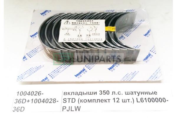 Вкладыши 350 л.с. шатунные STD (ком 12 шт.) FAW  L6100000-PJLW Huatai