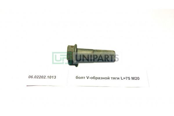 Болт крепления V-образной тяги L=75 M20  SHAANXI  06.02202.1013