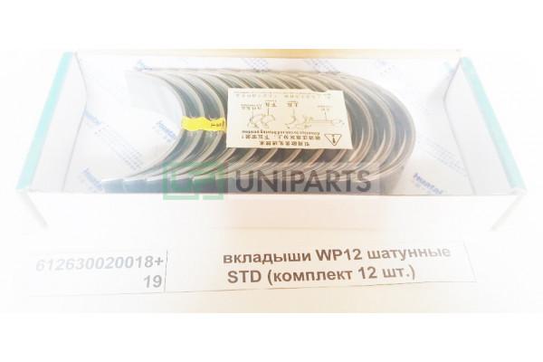 вкладыши WP12 шатунные STD (комплект 12 шт.) качество Huatai 612630020018+19