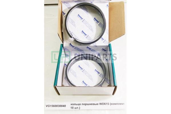 кольца поршневые WD615/WP10 (комплект 18 шт.) качество Huatai 612600030058/VG1560030040